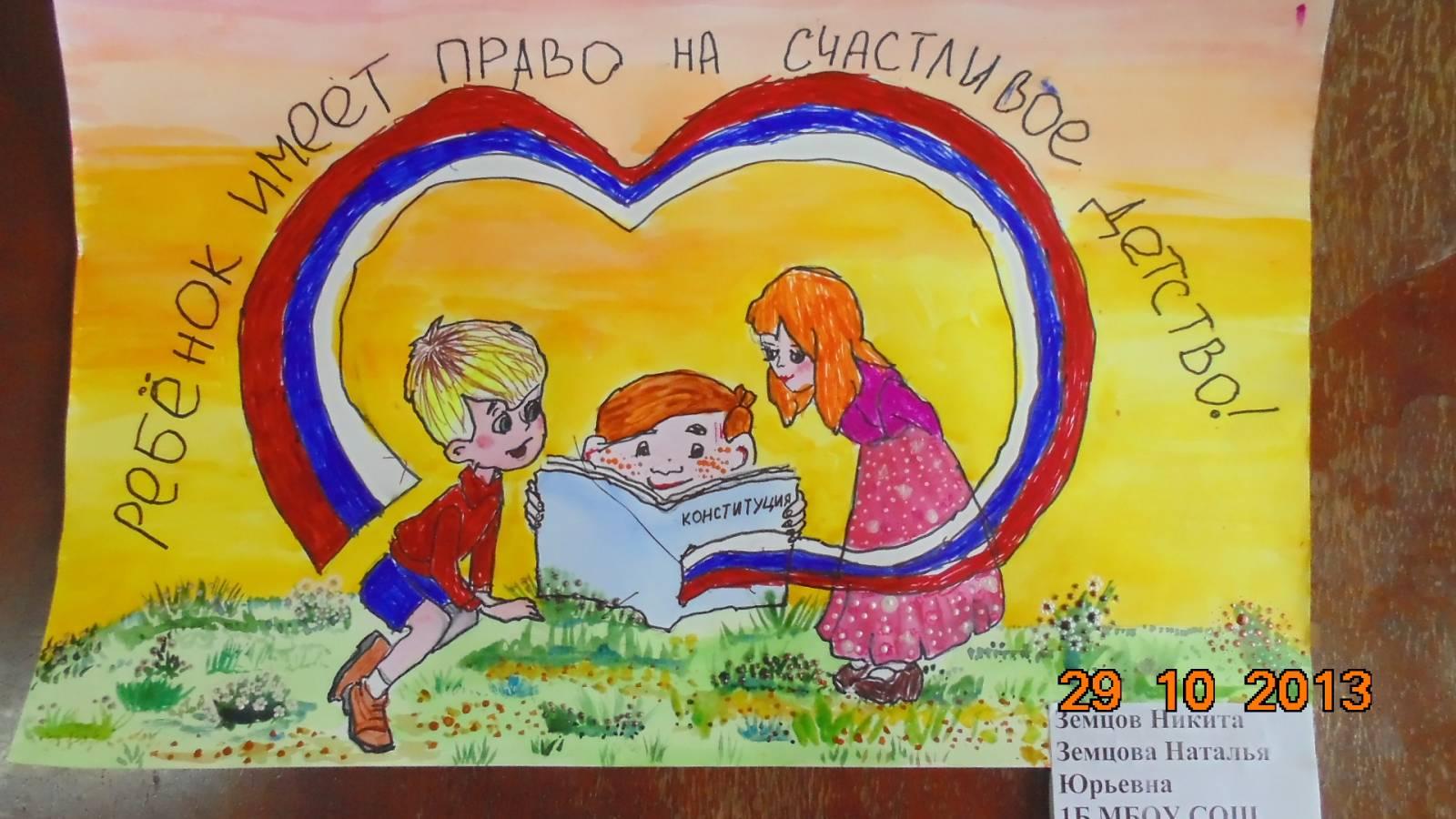 Рисунки ко дню конституции нарисовать