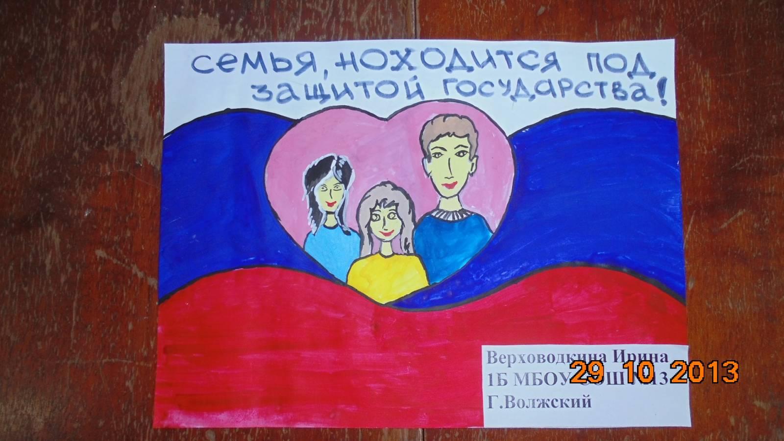 Рисунок 25 лет конституции, вечера красивые открытки