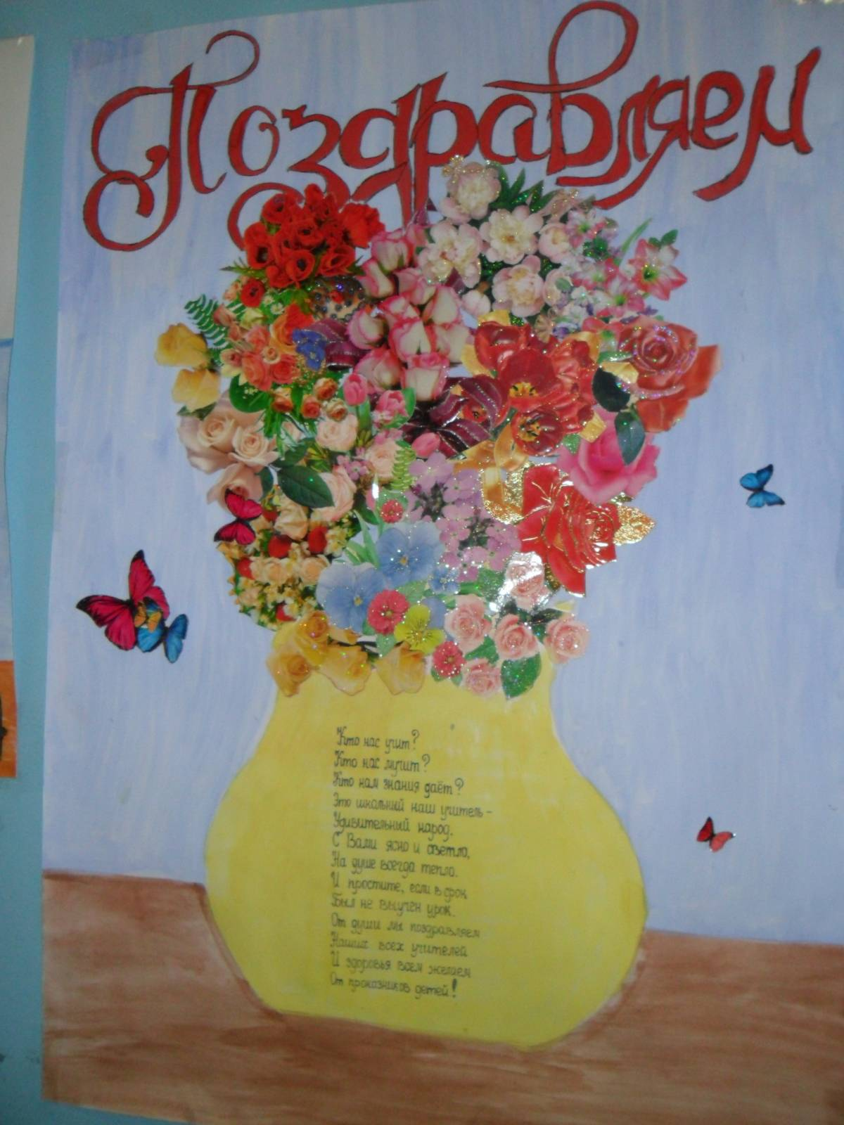 Поздравления на плакате с днем учителя