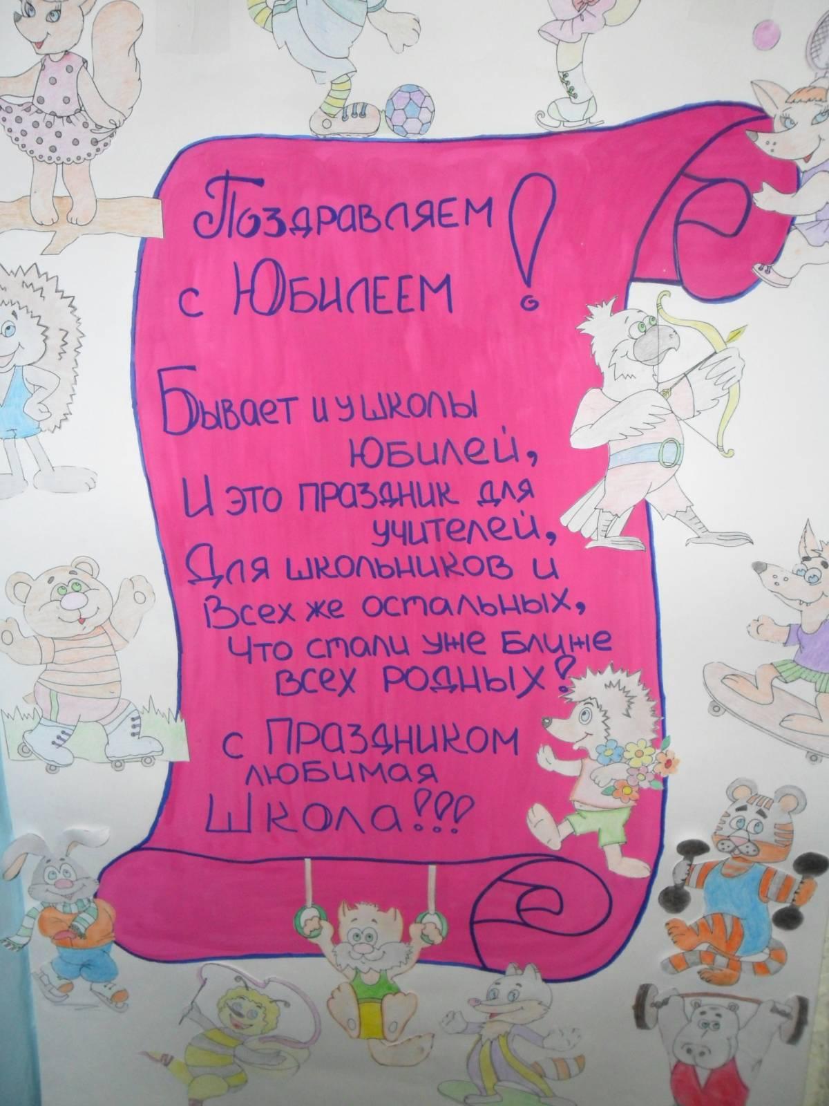 Плакаты поздравления к юбилею школы